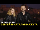 Сергей и Наталья Мажуга. «За кадром ТБН»