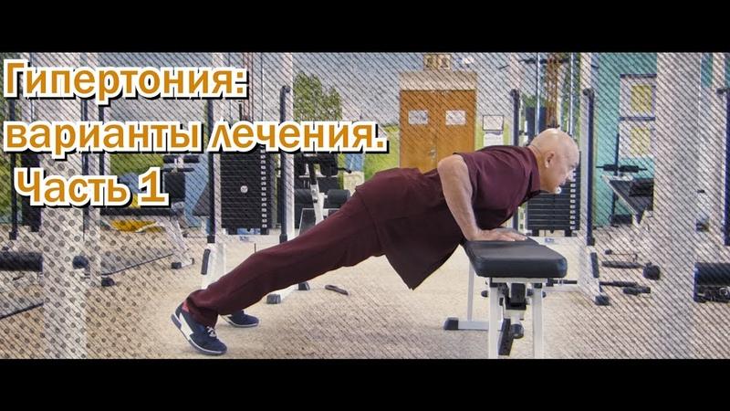 ГИПЕРТОНИЯ Как лечить Есть два простых упражнения доктора Бубновского