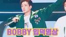 아이콘 바비 BOBBY 의 입덕의 문은 활짝 열려있습니다 김지원의 귀요미 영상 섹시영상 모음