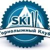 Горнолыжный клуб SKILL