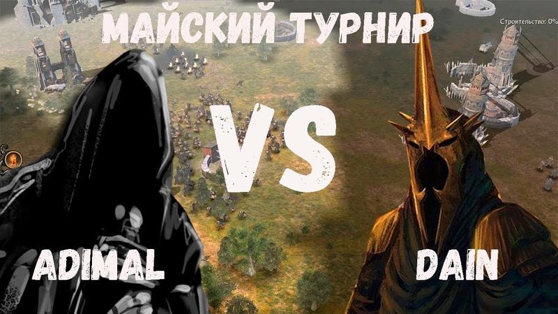 Майский Турнир Adimal vs Dain