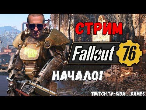 Fallout 76 - Идём по заданиям.2