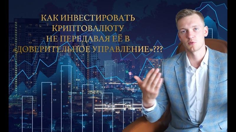 Как инвестировать криптовалюту не передавая её в доверительное управление?