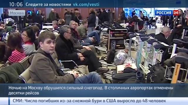 Новости на Россия 24 • В Шереметьеве отменили десятки рейсов из-за снега