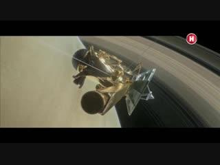 Прощай, Кассини. Здравствуй, Сатурн! (2017) TVRip
