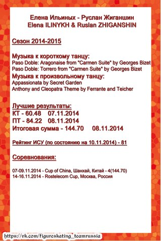 4 этап. ISU GP Rostelecom Cup 2014 14 - 16 Nov 2014 Moscow Russia-1-2 Ghe19yHd_bg