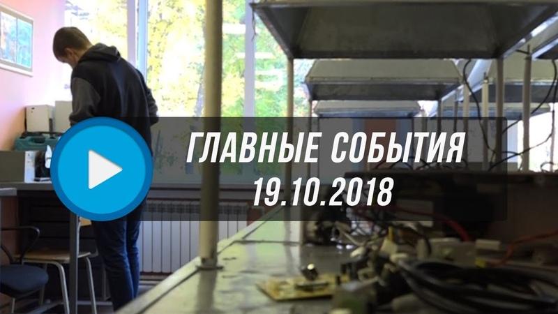 Домодедово. Главные события 19.10.2018
