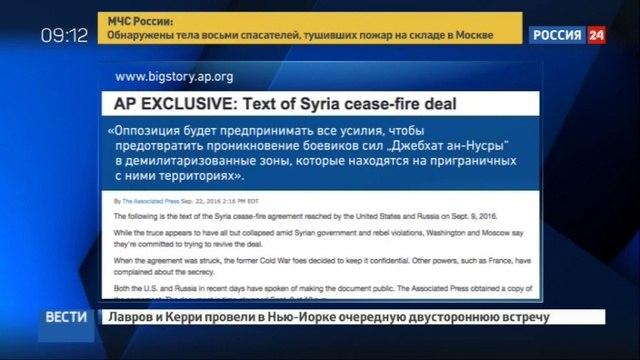 Новости на «Россия 24» • Группа поддержки Сирии встретилась на полях Генассамблеи ООН
