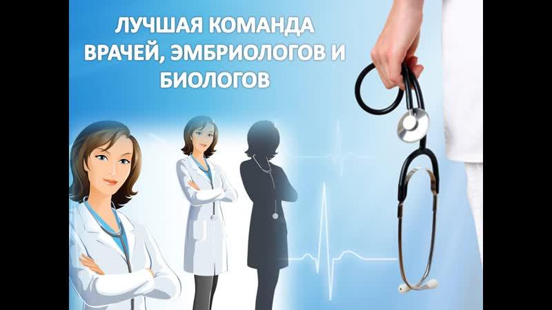День Рождение Центра Репродукции Человека и ЭКО.