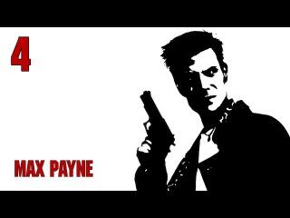Прохождение ► Max Payne - Часть 4: Люпино