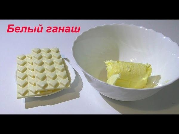 Ганаш из белого шоколада и сливочного масла рецепт Ganache of white chocolate