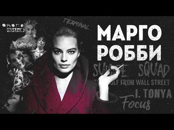 МАРГО РОББИ - Биография и факты 2018 от Около Кино | Актриса