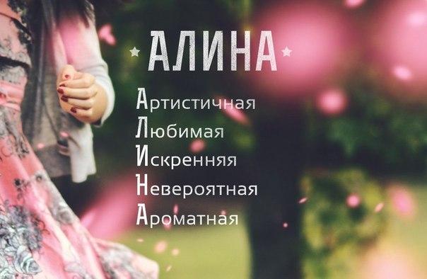 значение имя аделина: