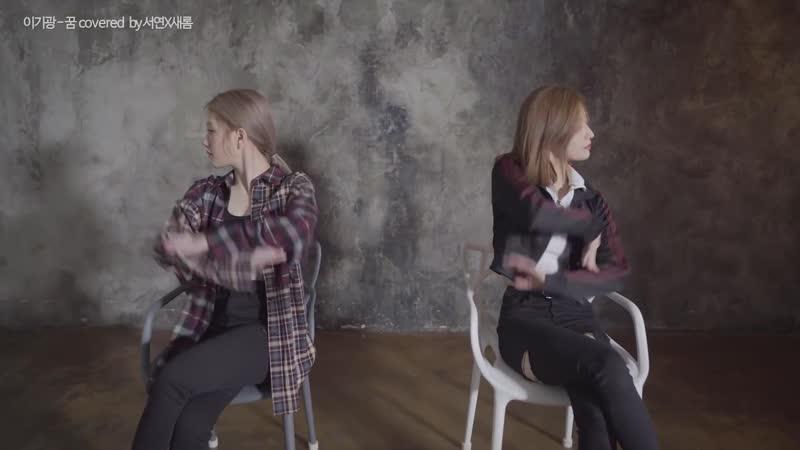 프로미스나인 (fromis_9) Flaylist 이기광(Lee Gi-kwang) - 꿈 (Feat. 승연(Luizy)) covered by 서연 X 새롬