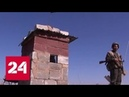В Сирии миссия ООН возобновила работу - Россия 24