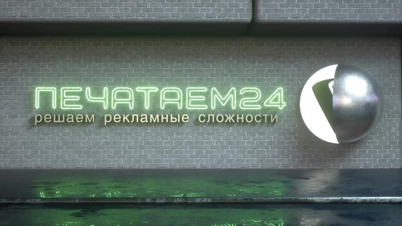 Заставка для видеороликов фирмы www.pechataem24.ru
