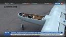 Новости на Россия 24 • Ополченцы перехватили заминированный беспилотник силовиков