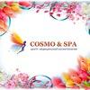 Центр медицинской косметологии Cosmo&SPA