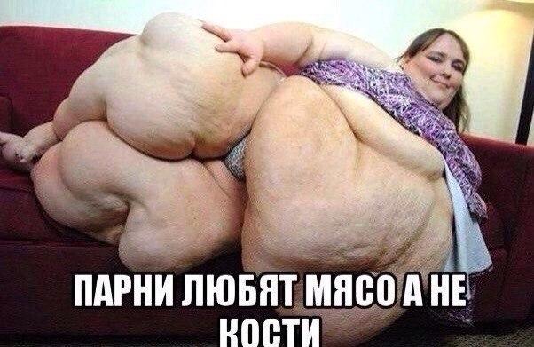 толстуха и отбойник фото она нежно