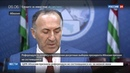 Новости на Россия 24 • Хаджимба остается: жители Абхазии проигнорировали плебисцит