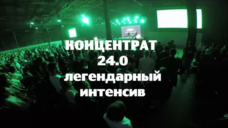 Концентрат 24.0 от Аяза Шабутдинова (LIKE ЦЕНТР)
