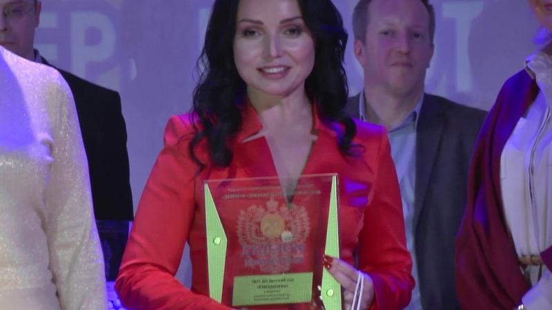 Церемония награждения победителей конкурса Диплом Доверие потребителей