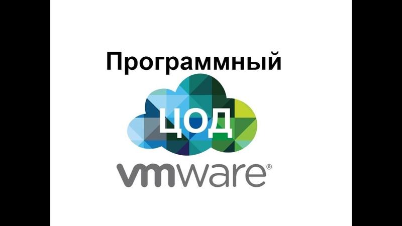 VMware Программный ЦОД