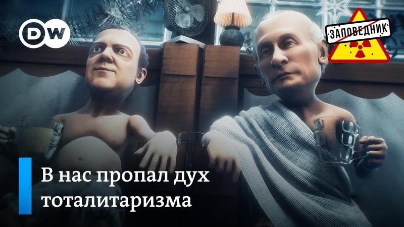 Путин и другие прорабатывают варианты продления срока Заповедник выпуск 58 сюжет 2