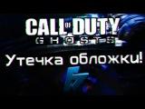 Black Ops 2 - COD:Ghosts / Утечка обложки - Информация и мнение