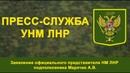 10 декабря 2018 г Заявление официального представителя НМ ЛНР подполковника Марочко А В
