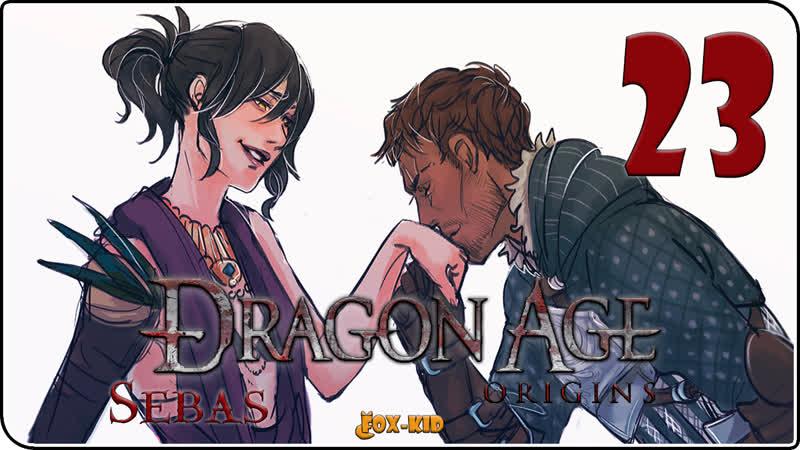 Dragon Age: Origins   The Warden. Sebas   23. The City