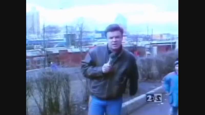 Dendy Новая Реальность 2х2 ОРТ 1994 1995 Глас народа
