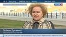 Новости на Россия 24 • Активисты Народного фронта обсуждают острые проблемы жизни регионов