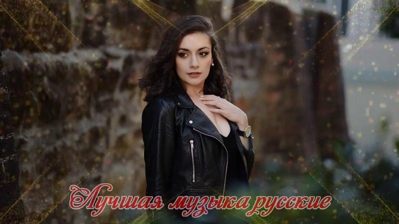 Сборник красивых русских песен 2019 - Шансон 2019 ✮ Послушайте 💗 Любимые песни
