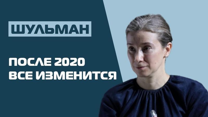 Екатерина Шульман почему после 2020 года жизнь в России начнет меняться