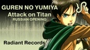 Attack on Titan (OP 1) [Guren no Yumiya] Linked Horizon RUS song cover