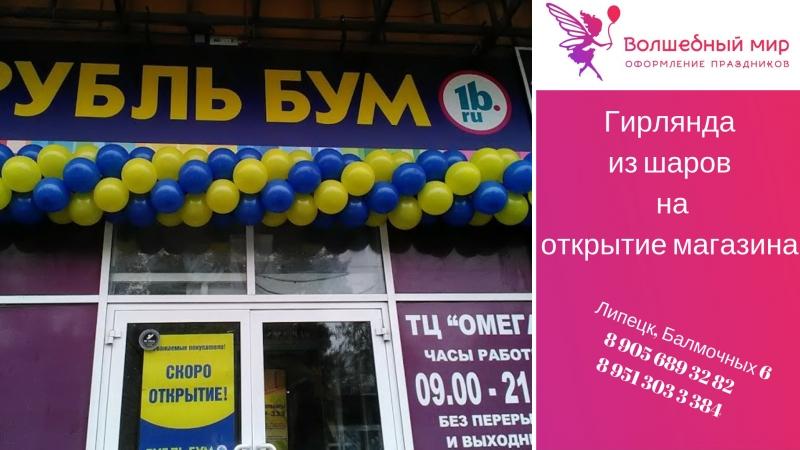 Гирлянда из шаров Открытие магазина Рубль Бум в Липецке. Волшебный мир - Live