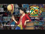 ONE PIECE Animation 20th Anniversary Promotional Video 1999-2019