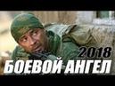 БОЕВОЙ АНГЕЛ / Русские БОЕВИКИ 2018 НОВИНКИ, ФИЛЬМЫ 2018 HD