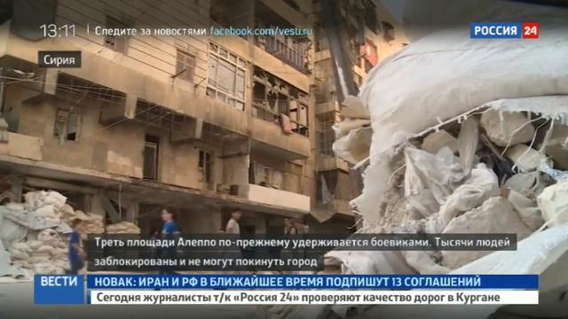 Новости на Россия 24 • В Алеппо организовано три гуманитарных коридора