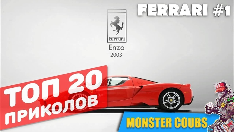 ЛУЧШИЕ ВИДЕО С FERRARI 1 [Monster Coubs] ПРИКОЛЫ | VINE | COUB | КУБЫ | КОУБ | CUBE