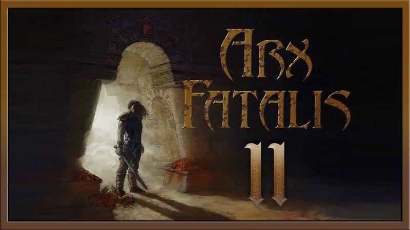 Arx Fatalis ★ 11: Склеп Аркса