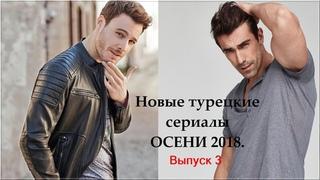 Новые турецкие сериалы ОСЕНИ 2018. Выпуск 3