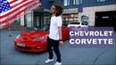 Господи благослави Америку Ельцин и Chevrolet Corvette RED