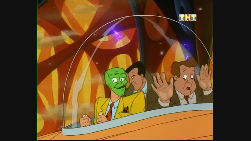 Маска 3 сезон 3 серия Фантастическое путешествие The Mask 1997
