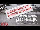 Прифронтовой Донецк - Республика нон грата (трейлер русский)