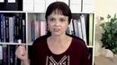 Видео Татьяны Дьяченко на мою статью Называется Партнер для нарцисса как стиральная машина