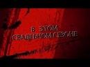 Свадебный сезон 2014 от Ведущего Леонида Гарматюка и Антон Лучанинов (Dj Anthony Monk)