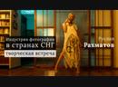 Руслан Рахматов: Индустрия фотографии в странах СНГ. Творческая встреча