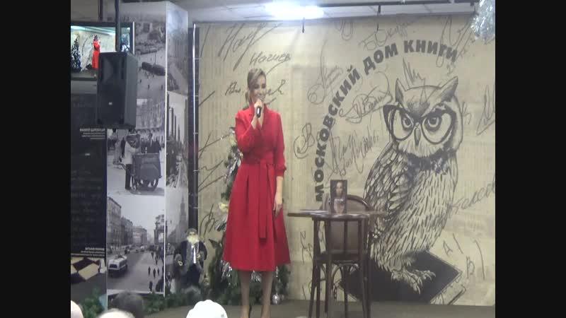 Презентация сборника стихов Анфисы Чеховой - «Стихи, мысли, чувства» в Доме Книги